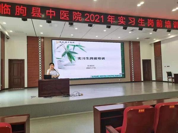 临朐县中医院2021-2020年度实习生岗前培训圆满完成